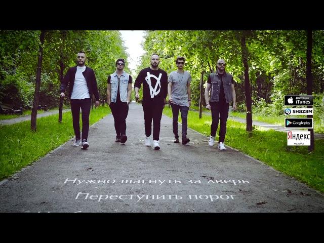 The Davincies (гр. Давинчи) - Мы не одни. Премьера 2017