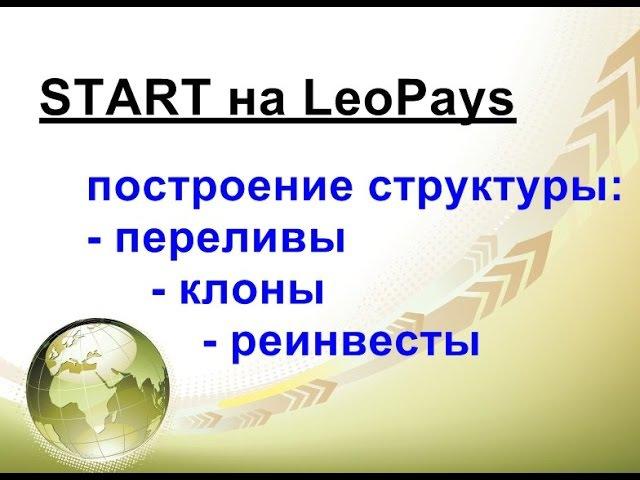 LeoPays: заполнение структуры - клоны и реинвесты- кто где)