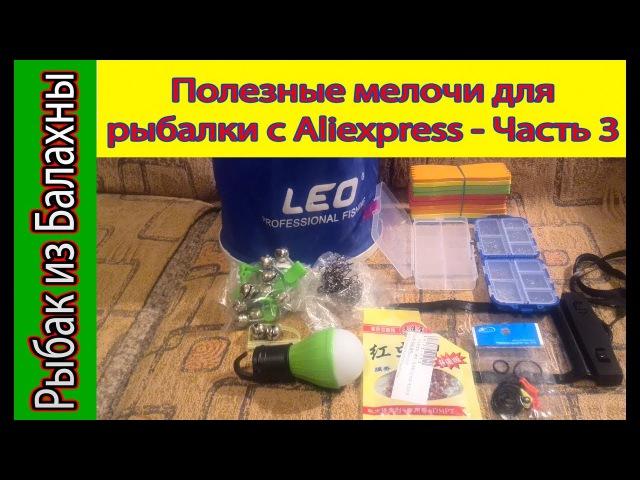 Полезные мелочи для рыбалки с Aliexpress - Часть 3