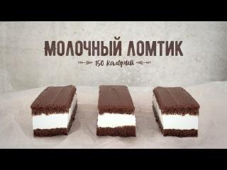 Шоколадное пирожное с нежным молочным кремом (150ккал) / Быстрый пп-рецепт