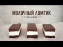Шоколадное пирожное с нежным молочным кремом 150ккал / Быстрый пп-рецепт