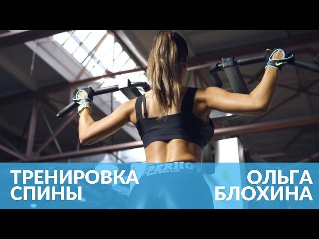 Ольга Блохина тренировка спины