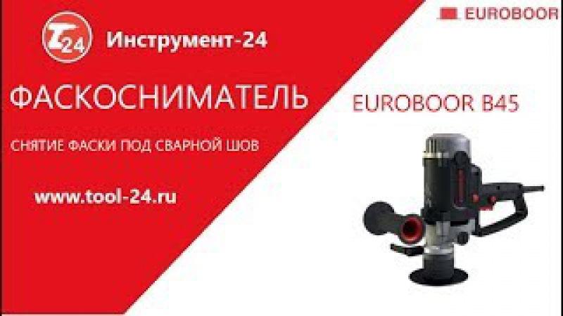Фаскосниматель EUROBOOR B45 - снимаем фаску под сварной шов