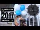 ДЕМБЕЛЬ 2017   Самый КРАСИВЫЙ клип  ДОЖДАЛАСЬ!