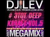 DJ LEV - # ЭТОТ DEEP КАЧАЕТ VOL.5 (MEGAMIX 2017)