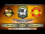 IV Чемпионат ЮСМФЛ. Высшая лига. Моторс - Респект 39, 22.04.2017 Обзор