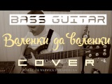 Валенки-валенки (Cover) на бас-гитаре + Boss RC-3 (Russian folk songs) Соло на бас-гитаре