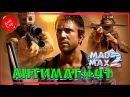 •Безумный Макс 2 Воин дороги в переводе Гоблина• ◀Все маты фильма▶