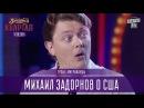 Тупые американцы - Михаил Задорнов в США Братья Шумахеры, Вечерний Квартал от 17....