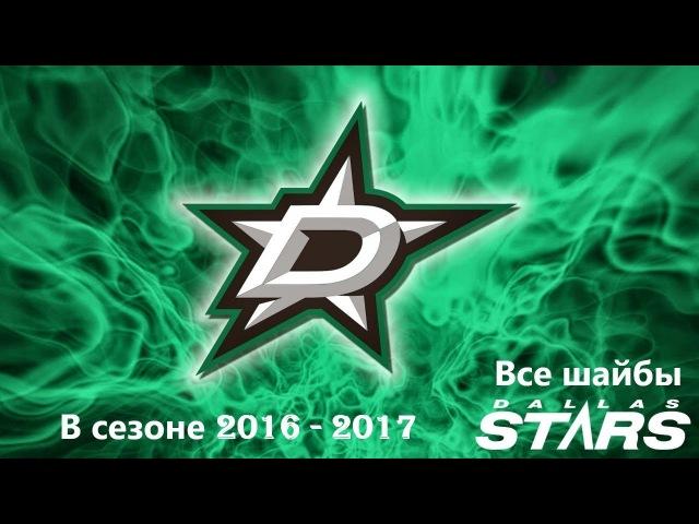 Dallas Stars.All NHL goals season 2016 2017. Даллас Старз все заброшенные шайбы сезона 2016 - 2017.