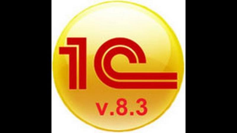 1С-Предприятие 8.3. Средства интеграции и обмена данными Урок 2