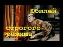 Старые добрые комедии. ЮБИЛЕЙ СТРОГОГО РЕЖИМА. Лучшие старые комедии. Русские ко...