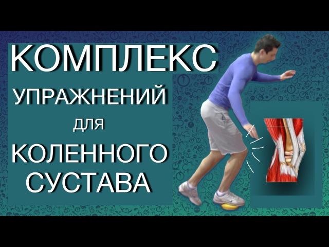 Упражнения для Коленных суставов 02 (Стабилизация и Укрепление)