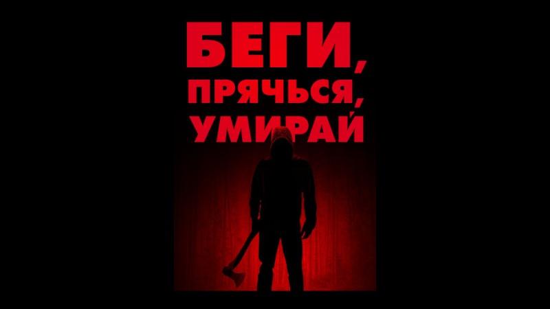 Беги, прячься, умирай (Run Hide Die, 2012)