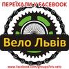 ВелоЛьвів | Офіційна сторінка