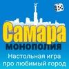Монополия Самара|Настольная игра родного города