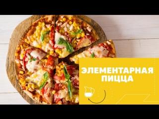 Простая полезная пицца [eat easy]