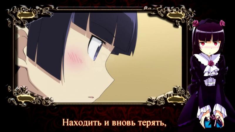 Ore no Imouto ga Konna ni Kawaii Wake ga Nai ED 14 (Marie Bibika Horie Russian F