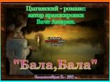 ФОТО_КЛИП ПЕСНЯ-БАЛА,БАЛА. версия Ваче Амиряна исп-Сергей Ко-2017 г.