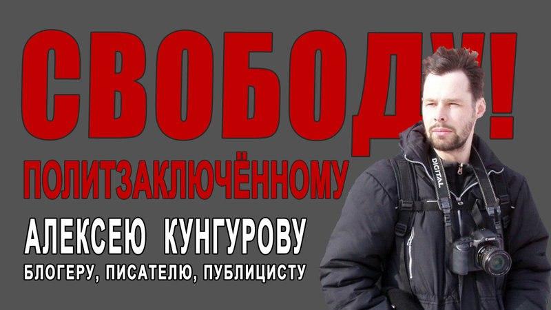 """Алексей Кунгуров: """"Опасно ли быть блогером? Если выходишь за флажки, то просто опасно быть"""""""