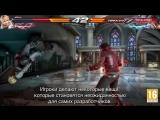 Tekken 7 - Неожиданная реакция (Отвечают разработчики)