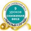 Школа снижения веса. Киров