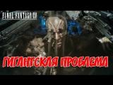 Final Fantasy 15: ГИГАНТСКАЯ ПРОБЛЕМА (Стрим Xbox One)