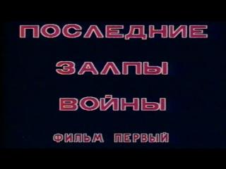 Стратегия Победы (Фильм 14. Последние залпы - 1) / 1984 / ТО «ЭКРАН»