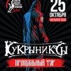 КУКРЫНИКСЫ | 25.10.17 | Дикая Лошадь | Иркутск