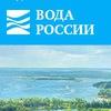 Всероссийская акция «Вода России»