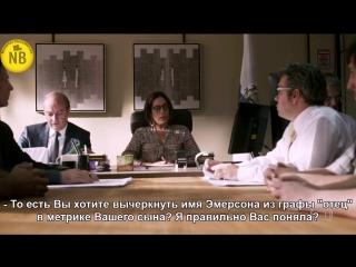 Секреты правосудия - 1 серия (субтитры)