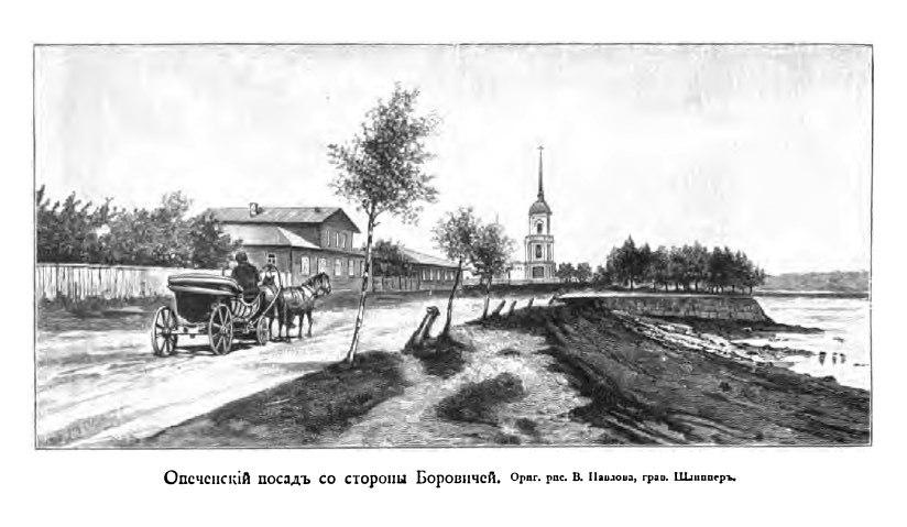 """Константин Случевский. """"Боровичи"""" (1884)"""
