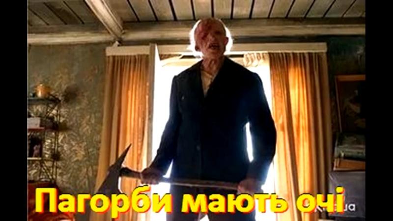 Пагорби мають очі (2006) українською
