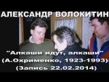 Александр Волокитин - АЛКАШИ ИДУТ, АЛКАШИ (А.Галич - А.Охрименко) (Запись 22.02.2014)