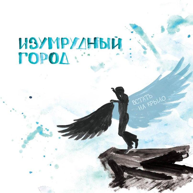Дебютный альбом группы ИЗУМРУДНЫЙ ГОРОД - Встать на крыло (2016)