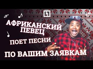 Африканец из Уфы поет песни по вашим заявкам. LIVE