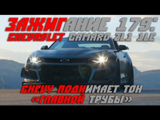 Ignition 178 2018 Chevrolet Camaro ZL1 1LE: Chevy Sharpens Its Lead Pipe [BMIRussian]