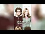 Зак и Мири снимают порно (2008) | Zack and Miri Make a Porno