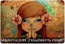 Медитация «Полюбить себя»