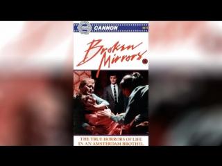 Разбитые зеркала (1984)   Gebroken spiegels