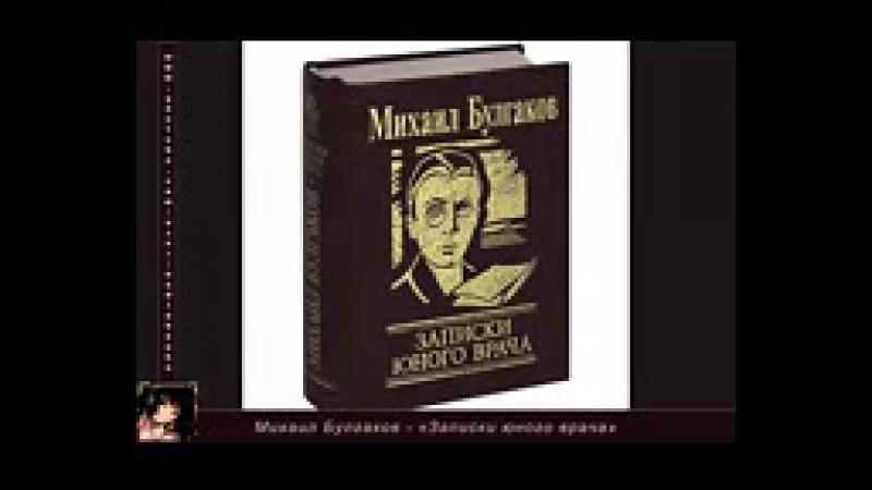 Записки юного врача Аудио книга слушать онлайн Михаил Булгаков» YouTube