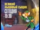 Анимационный фильм «Великий мышиный сыщик / The Great Mouse Detective» на Канале Disney!