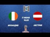 Ирландия - Австрия live трансляция