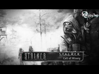 S.T.A.L.K.E.R. Call of Misery #20 07.06.17