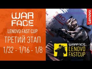 Warface Lenovo Cup: третий этап