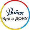 Купи на Дону - Барахолка Ростова и области
