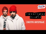 Бригада У взяла интервью у #twentyonepilots !