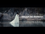 Премьера. Ольга Бузова - Люди не верили