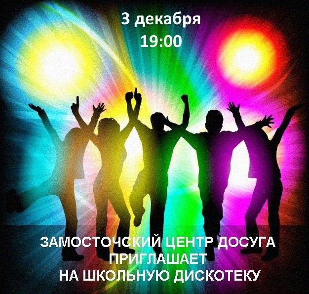 Школьная дискотека