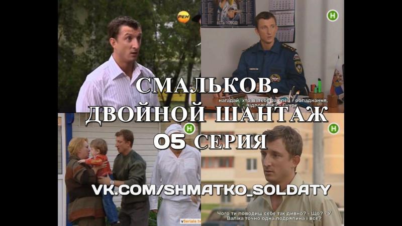 Смальков. Двойной шантаж / 05 серия